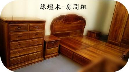 實木_家具